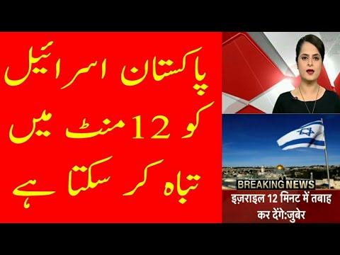Pakistan can destroy Israel in 12 minutes | Pak Army