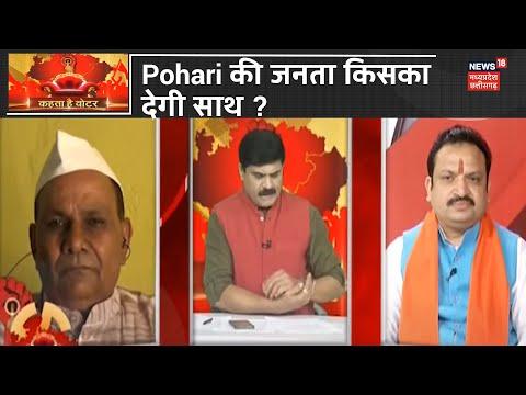 Shivpuri : क्या चाहता है Pohari विधानसभा का वोटर, कौन से मुद्दों से होगा Pohari का विकास ?