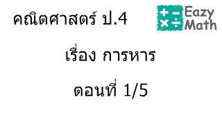คณิตศาสตร์ ป.4 การหาร ตอนที่ 1/5