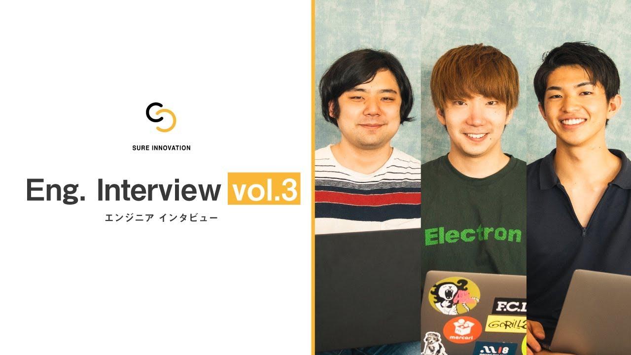 SURE|エンジニアインタビュー:開発しているプロダクト