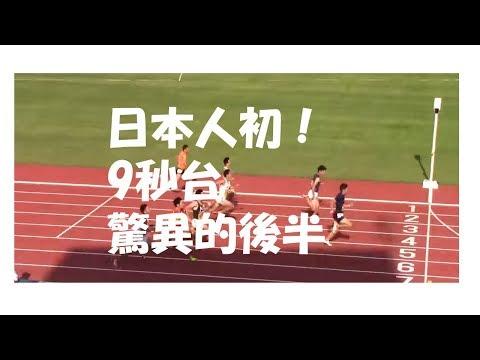 【動画あり】桐生祥秀選手が日本人初の9秒台!【9秒98追い風1.8m】