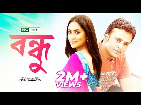 Bangla Natok Bondhu l Riaz, Tajin, Momo l Drama & Telefilm