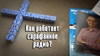 Как работает сарафанное радио — Засухин Дмитрий — видео
