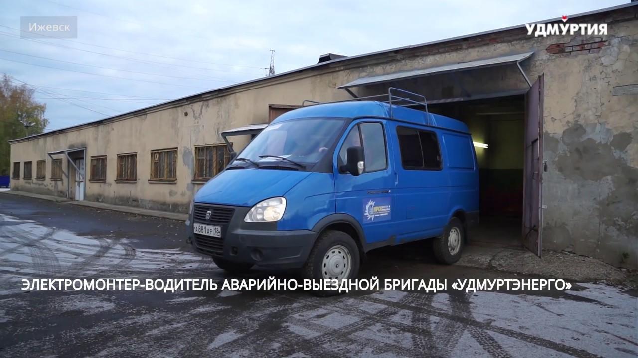 Надежные люди «Удмуртэнерго»: профессия — электромонтер-водитель
