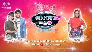 Video 看见你的声音 第二季 I Can See Your Voice Malaysia Season 2 | Episode 10 MP3, 3GP, MP4, WEBM, AVI, FLV Juli 2019