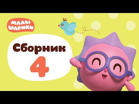 Малышарики - все серии подряд - Сборник 4   Обучающий мультик для детей 0 до 4 лет