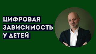 Алексей Магалиф об интернет-зависимости. Часть 1.