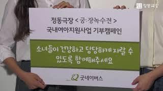 [궁:장녹수전] X 굿네이버스 기부캠페인  영상 썸네일