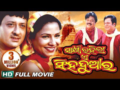 Video SAKHI RAHILA E SINGHA DUAARA Odia Super hit Full Film | Siddhant, Mama | Sarthak Music download in MP3, 3GP, MP4, WEBM, AVI, FLV January 2017