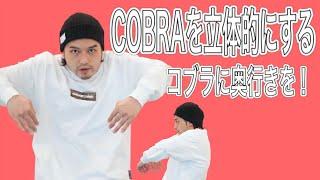 MST – 【COBRAの巻き方】COBRAを立体的に!奥行き編 / 入門 ストレッチ