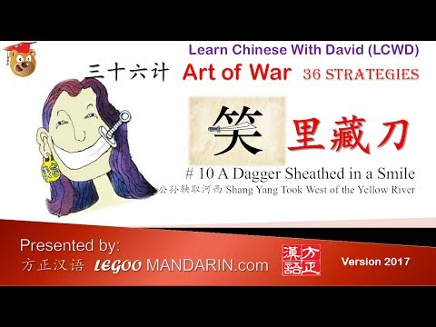 Grab these deals! 36 strategies - 10 笑里藏刀 A Dagger Sheathed in a Smile 公孙鞅取河西