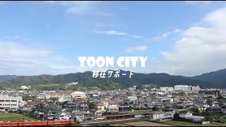 【体験動画】東温市の移住サポートを実際に体験してもらいました!!