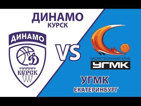 26.02.2017 Динамо (Курск) - УГМК (Екатеринбург)