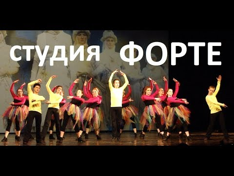 Студия ФОРТЕ . Выпускники финал 17.04.2018 - DomaVideo.Ru