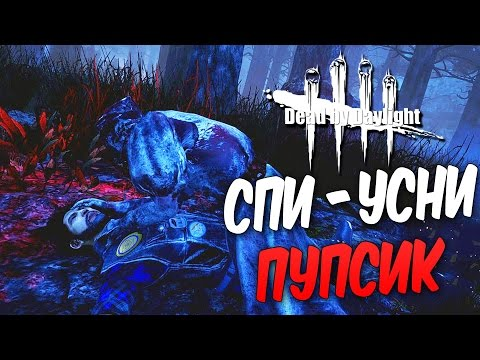 Dead by Daylight  — СПИ-УСНИ МИЛЫЙ ПУПСИК! В ПОИСКАХ РЕДКИХ ШМОТОК! (видео)