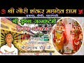 krishna janmashtami | Shri Gauri Shankar Mahadev Dham Dhakawa Varanasi | shri krishna janmotsav 2017