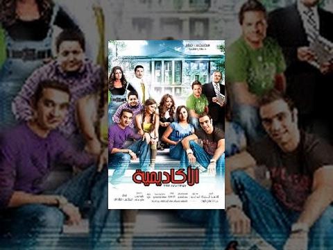 El Academeya Movie / فيلم الأكاديمية...