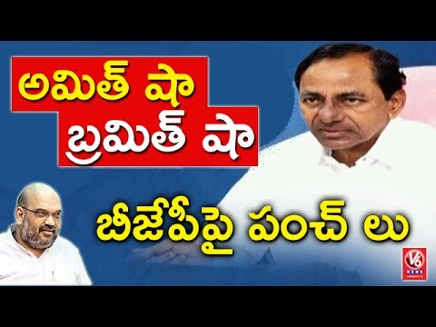 CM KCR Challenge Amit Shah Over Central Funds Allocation To Telangana
