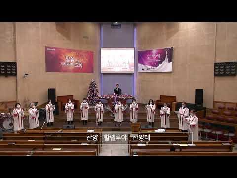 20201213 대구영락교회 1부예배 할렐루야찬양대