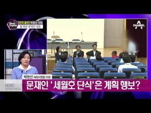 """""""누가 지도자인가"""" 7월15일 발간 - 국회의원 박영선"""