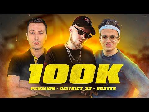 Лёша Пчёлкин, Buster, District_23 - 100K (Премьера клипа)