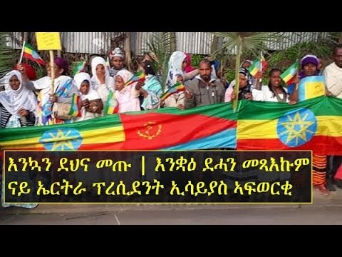 Ethiopians In Addis Ababa Out In Mass To Welcome Eritrea's President Isaias Afwerki