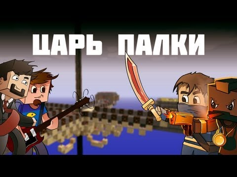 Minecraft Mini Game : KOTL KING OF THE LADDER - ЦАРЬ ПАЛКИ [1]