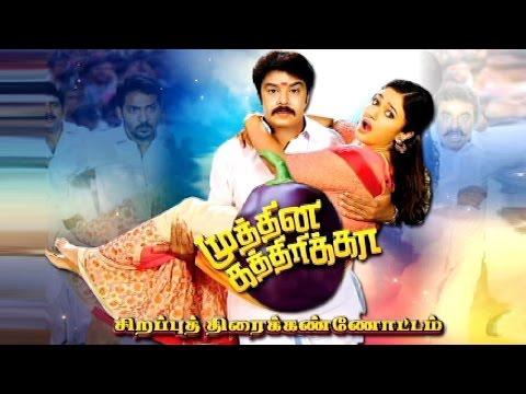 Muthuna-Kathrika-Making-of-the-Movie-Tamil-Comedy-Movie-Sirappu-Nigazhchi