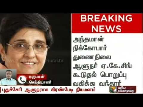 Detailed-Report-Woman-IPS-officer-Kiran-Bedi-appointed-Lt-Governor-of-Puducherry