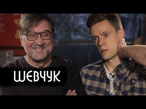 Интервью с Шевчуком