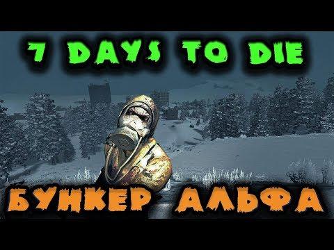 Бункер альфа и нападение - 7 Dауs то Diе - DomaVideo.Ru
