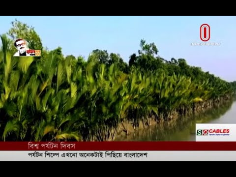 Bangladesh is still lagging behind in the tourism industry (27-09-2020) Courtesy: Independent TV