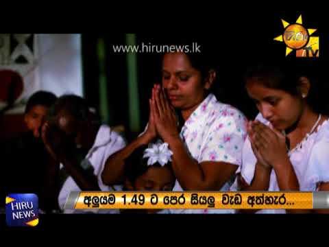 Entire country prepares to celebrate Avurudu