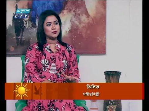 একুশের সকাল ২৩ সেপ্টেম্বর ২০১৮ (আলোচক: ঝিলিক - সঙ্গীতশিল্পী)