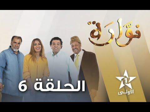 Nouara - Ep 6 - نوارة الحلقة