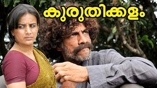 Video Malayalam Full Movie | Kuruthikalam Full HD Movie |  Ft. Mangal Pandey, Pooja  Gandhi MP3, 3GP, MP4, WEBM, AVI, FLV Juli 2018
