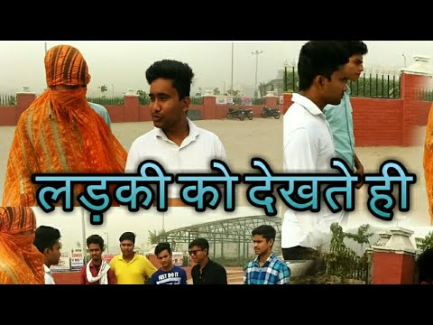 लड़की बाज़ दोस्त 😘__Amit Bhadana fans__Vines Video 2018__Video by Kamlesh__Mastizaade Ladke __👌👌