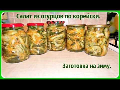 Огурцы по корейски на зиму салат в банках рецепт фото
