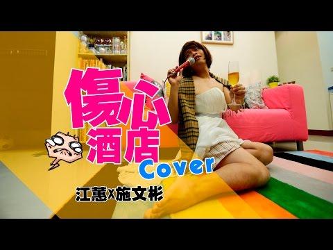 傷心酒店:江蕙&施文彬 cover (蔡阿嘎一人分飾男女對唱)