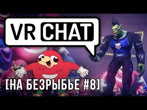 Обзор VRChat [На безрыбье #8]