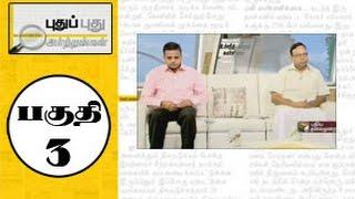 Puthu Puthu Arthangal (30/10/2014) Part -3