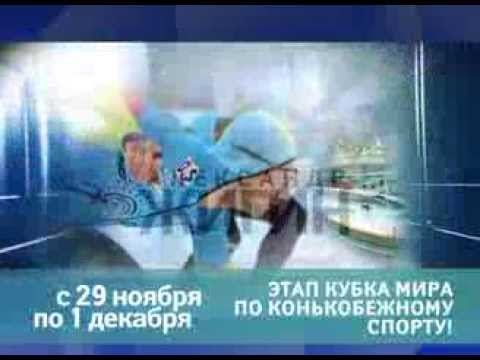 Промо-ролик Кубка мира по конькобежному спорту в Астане