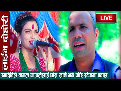(उमादेविले कमल गाउँलेलाई घाँस खाने भने पछि स्टेजमा बबाल Live Dohori Umadevi  Vs Kamal & Ramji - Duration: 21 minutes.)
