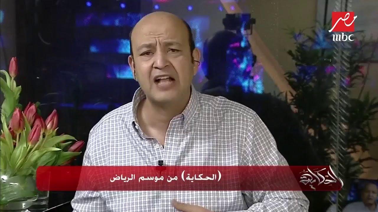 #الحكاية من #موسم_الرياض .. عمرو أديب: أفكار متنوعة وفعاليات عالمية