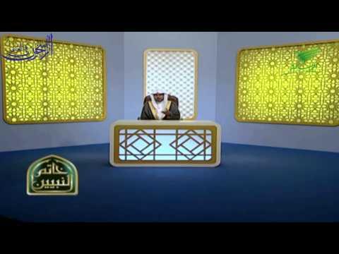 """برنامج خاتم النبيين الحلقة (16) - """"الهدي والهدايا"""""""