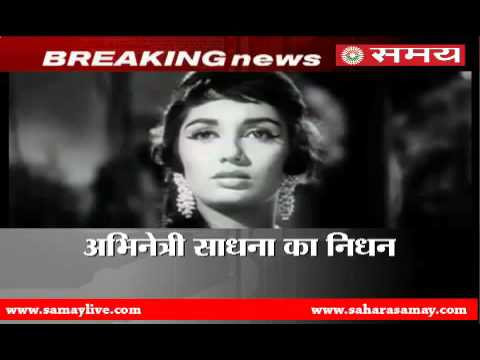 Sadhana, Bollywood style icon, passes away at 74