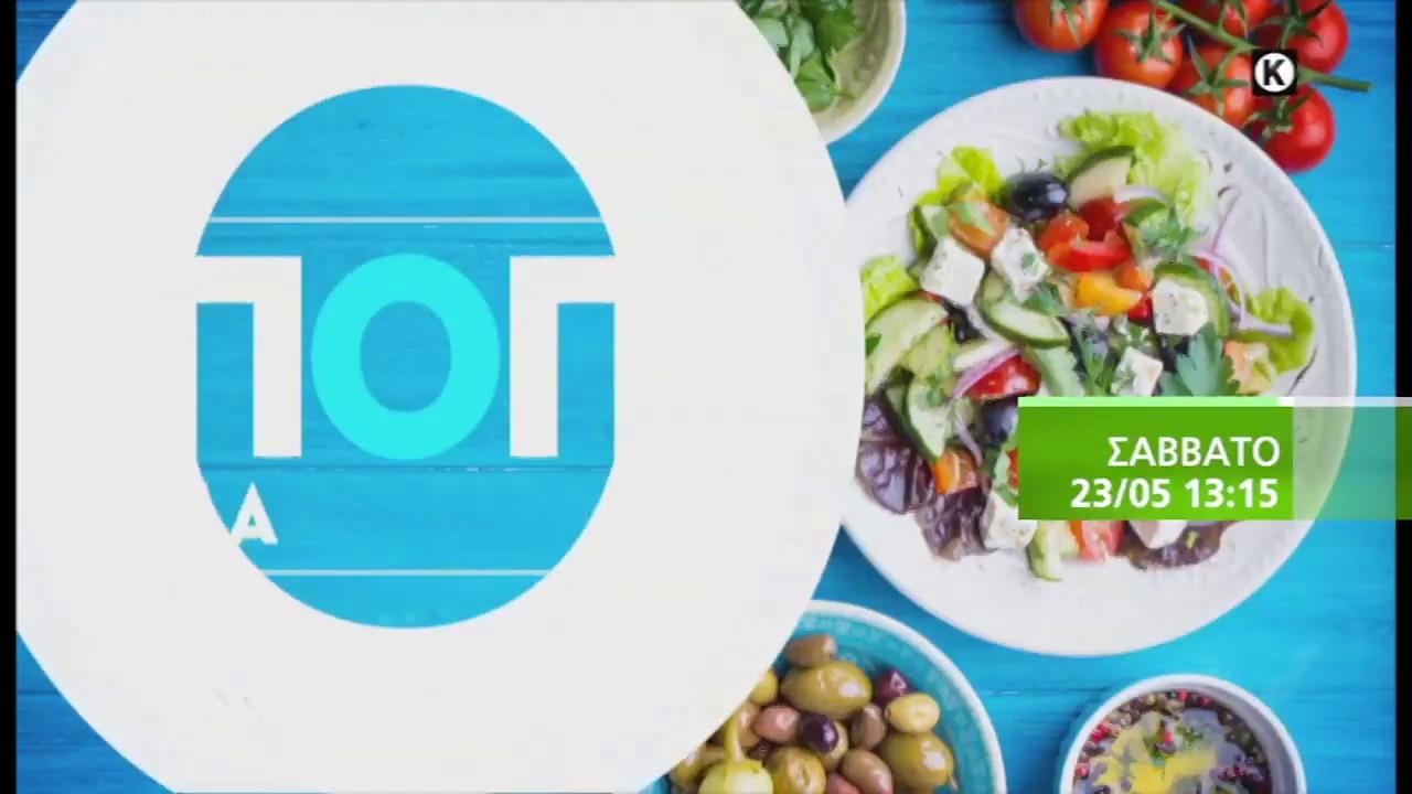 «ΠΟΠ Μαγειρική» με τον Νικόλα Σακελλαρίου – Νέα εκπομπή στην ΕΡΤ2! | Τrailer | ΕΡΤ
