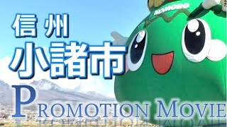 【小諸市PR動画】「小諸がアツ・イー!」本篇 思わず吹き出す!市長熱演!!