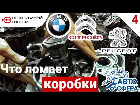 АКПП СИТРОЕНОВ УМИРАЮТ ПО ВЕСНЕ - АВТО-СФЕРА4 - DomaVideo.Ru