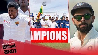 Kosala and Danushka discusses the upcoming three-match Test series between Sri Lanka and India which starts on 26th July in...